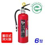 【2017年製】ヤマト YA-6X ABC粉末消火器 6型 蓄圧式 ※リサイクルシール付