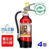 【2017年製】モリタ宮田 アルテシモ MEA4 ABC粉末消火器 4型 (アルミ製) 蓄圧式(SA4EAG ME4AG  後継)※リサイクルシール付