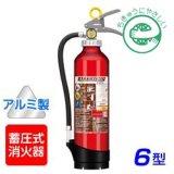 【2017年製】モリタ宮田 アルテシモ MEA6 ABC粉末消火器 6型 (アルミ製) 蓄圧式 ※リサイクルシール付