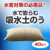 【水害対策】吸水土のう(40枚)