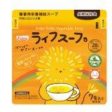 ベジタルアドバンス ライフスープ ぽかぽかやさいスープ 1袋7食入り(備蓄用栄養補給スープ、アレルギー28品目不使用)
