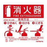消火器使用法板 エコプレートN(エコマーク認定商品・点字付き・4カ国語対応)