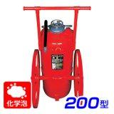【受注生産品】ハツタ CF-200 化学泡消火器200型 ※リサイクルシール付