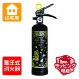 【2018年製】ハツタ ハローキティ住宅用消火器(ブラック:HK1-BG) 蓄圧式 ※リサイクルシール付