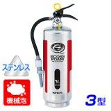 【2020年製】ハツタ MFE-3S 機械泡 消火器 3型 蓄圧式 ステンレス製 ※リサイクルシール付