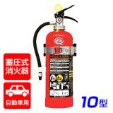 【2018年製】ハツタ PEP-10V 自動車用 ABC粉末消火器 10型 蓄圧式(ブラケット付) ※リサイクルシール付