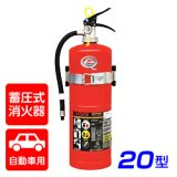 【2018年製】ハツタ PEP-20V 自動車用 ABC粉末消火器 20型 蓄圧式(ブラケット付) ※リサイクルシール付