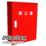 岩崎製作所 消火器 格納箱 (20型3本用)A-3BOX スチール製 (25AB03SS)