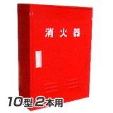岩崎製作所 消火器 格納箱 (10型2本用)B-2BOX スチール製 (25BB02SS)