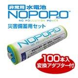 水電池 NOPOPO 水で発電する乾電池(災害備蓄用100本・サイズ変換アダプター付)