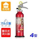 【2020年製】モリタ宮田 アルテシモ MEA4H 住宅用 粉末消火器 4型 (アルミ製) 蓄圧式 ※リサイクルシール付