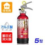 【2017年製】モリタ宮田 アルテシモ MEA5H 住宅用 粉末消火器 5型 (アルミ製) 蓄圧式 ※リサイクルシール付
