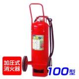 【受注生産品】日本ドライ PAN-100(IV) 加圧式 大型 ABC粉末消火器 100型 車載式 ※リサイクルシール付