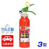 【2018年製】日本ドライ PAN-3AG(I) 自動車用 ABC粉末消火器 3型 加圧式 (アルミ製)ブラケット付 ※リサイクルシール付