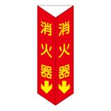 消火器 三角折り曲げ標識(大)(蓄光文字)D11