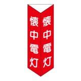 懐中電灯 三角折り曲げ標識(大)(白文字)D13-B
