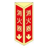 消火器 三角折り曲げ標識(小)(蓄光板)DC10