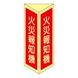 火災報知機 三角折り曲げ標識(小)(蓄光板)DC20