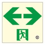 【壁用】高輝度蓄光式 避難通路誘導標識(両矢印) HLS-16 正方形(小)