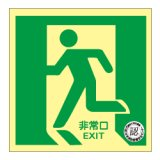 【床面用】蓄光式 避難口誘導標識 N床1 左向