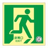 【床面用】蓄光式 避難口誘導標識 N床2 右向