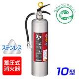 【2017年製】ヤマト YAS-10XII 蓄圧式 ABC粉末消火器 10型 ステンレス製 ※リサイクルシール付
