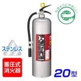 【2017年製】ヤマト YAS-20XII 蓄圧式 ABC粉末消火器 20型 ステンレス製 ※リサイクルシール付