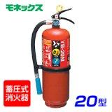【受注生産品】ヤマト YB-20M KU粉末消火器 20型モネックス 蓄圧式 ※リサイクルシール付