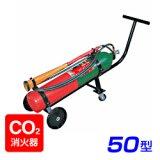 【受注生産品】ヤマト YC-50X 二酸化炭素 消火器 50型 ※リサイクルシール付