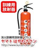 ヤマト 消火訓練用放射器具「はやわざクン3.0L」