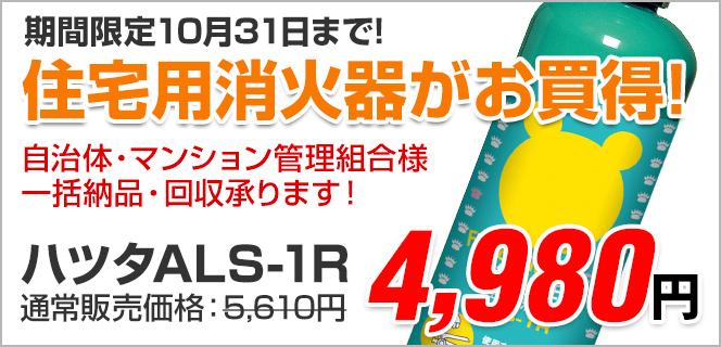 住宅用消火器ALS-1Rがお買得4,980円