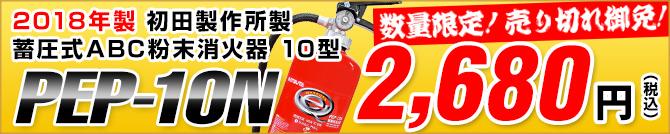 在庫限り:2,680円【2018年製】ハツタ PEP-10N ABC粉末消火器10型