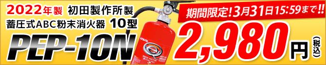 期間限定:2,980円【2019年製】ハツタ PEP-10N ABC粉末消火器10型