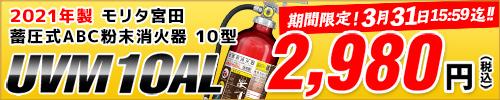 期間限定!2019年製 モリタ宮田 UVM10AL ABC粉末消火器 10型 蓄圧式(アルミ製)