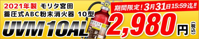 期間限定:2,980円【2021年製】モリタ宮田 UVM10AL ABC粉末消火器10型
