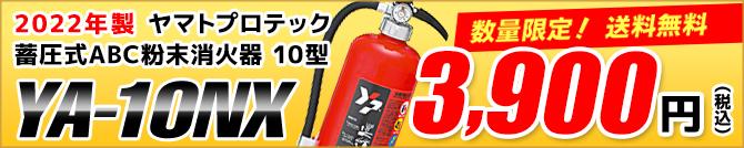 消火器ヤマトYA-10NX