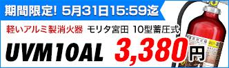 消火器 モリタ宮田 UVM10AL