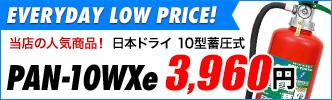 消火器 日本ドライケミカル PAN-10AWDe