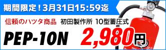 消火器 初田製作所 PEP-10N