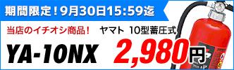 消火器 ヤマトプロテック YA-10NX