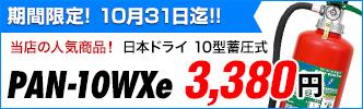 消火器 日本ドライケミカル PAN-10WXe