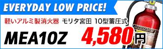消火器 モリタ宮田 MEA10Z