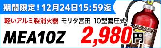 モリタ宮田MEA10Z