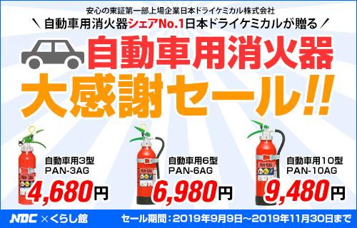 日本ドライケミカル 自動車用消火器大感謝セール