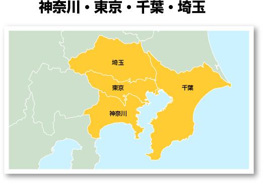 神奈川・東京・千葉・埼玉