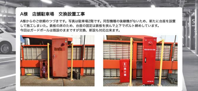 弊社の消火設備交換設置事例の画像