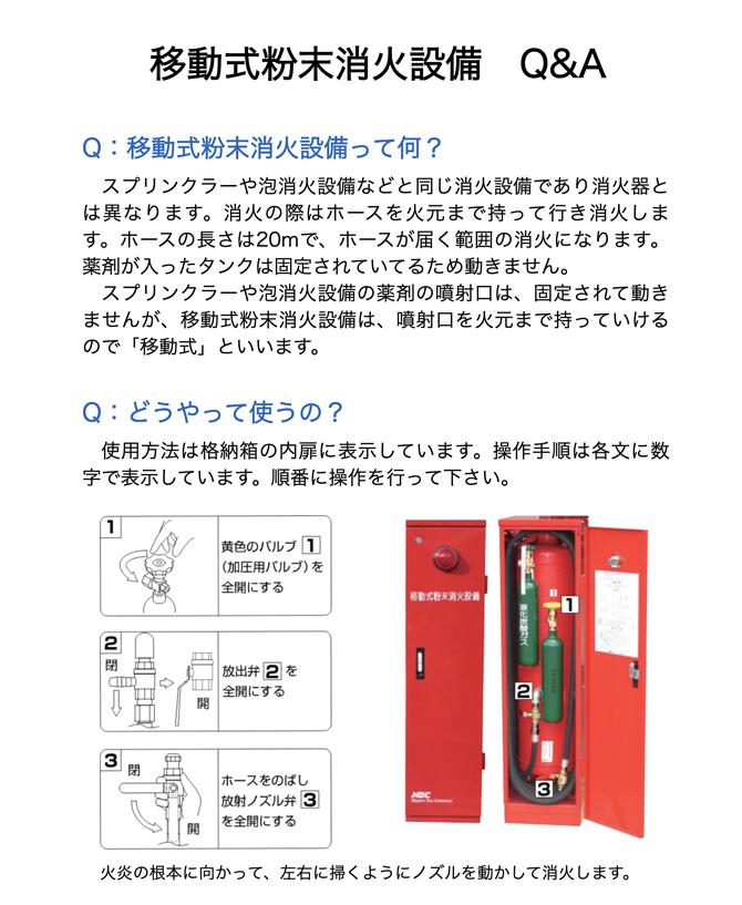 移動式粉末消火設備Q&A_01