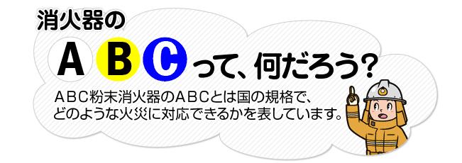 消火器のABCって何だろう?ABC粉末消火器のABCとは国の規格で、どのような火災に対応できるかを表しています。