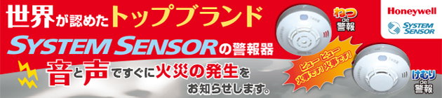ハネウェルジャパン 住宅用火災警報器
