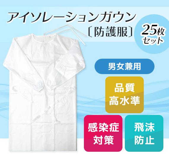 アイソレーションガウン防護服 25枚入